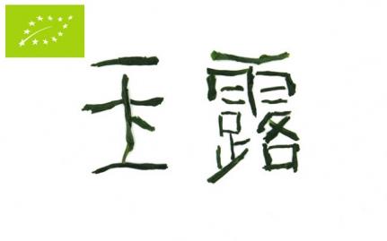 Gyokuro Okumidori bio