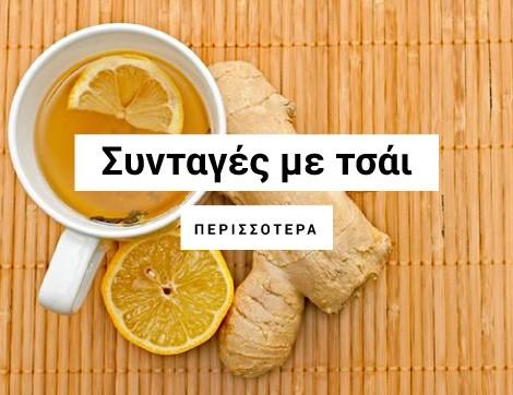 Συνταγές με τσάι
