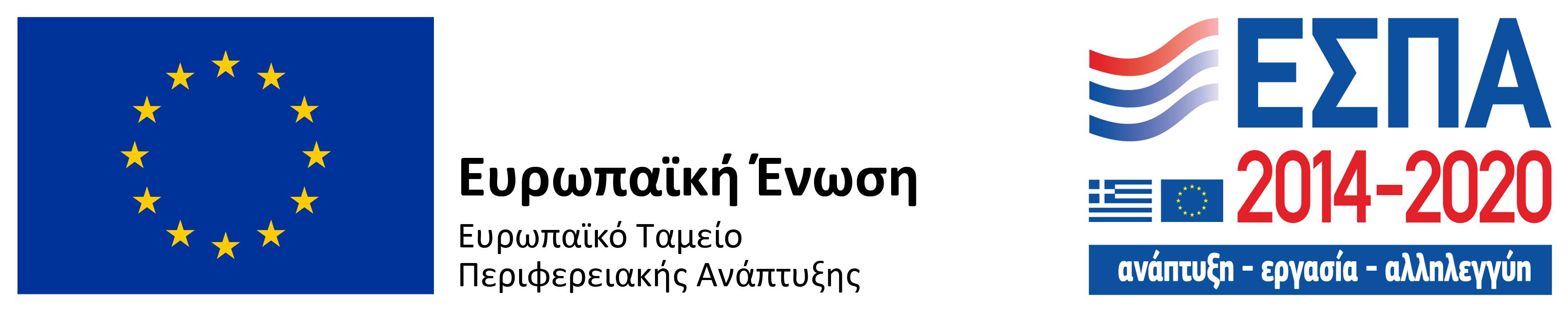 espa_greek